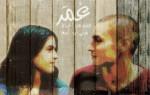 Omar, el Thriller Palestino dirigido por Hany Abu-Assad